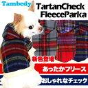 《2018年10月下旬予約》タータンチェック★フリースパーカー【201809wan】【犬 服 ...