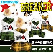 タムベディ ブレーカー ドッグウェア パジャマ