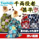 【1111円オフ★クーポン対象】犬 服 犬の服 着物 春夏 名入れ 和...