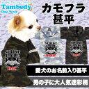 【犬 服 犬の服 ドッグウェア 名入れ】愛犬のお名前入り カモフラ 甚平【アーミー 男の子 女の子 チワワ ダックス トイプードル おしゃれ シーズー 浴衣】 2