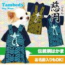 【犬の服タムベディ】男振り袴(はかま)【犬用 着物】慈円(じ...