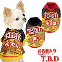 愛犬のお名前入り やきそばワンコ T.B.D(SG/3D)《予約商品2020年9月中旬発送》《クーポンご利用で3点3999円福袋対象商品》 その1