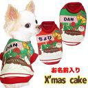 愛犬のお名前入り クリスマスケーキ シャ