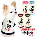 【犬 服 犬の服 ドッグウェア】令和だ!ワン!シャツ (3D