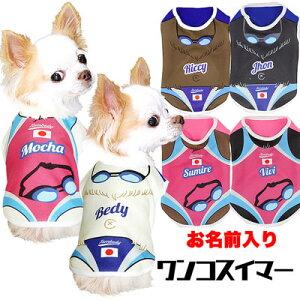 【犬 服 犬の服 ドッグウェア 名入れ】愛犬のお名前入り ワンコスイマー【201908】(SG/(3D)/BW)【ひんやり冷感クールかジャージ素材 スポーツ 競泳 水泳 プール 日本代表 チワワ ダックス トイプ