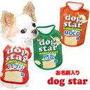 【犬 服 犬の服 ドッグウェア 名入れ】愛犬のお名前入り ドッグスター シャツ【202009】【チップス パロディ チワワ ダックス トイプードル おもしろい ポメラニアン】