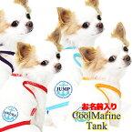愛犬のお名前入り クールマリンタンク《予約商品2020年6月下旬発送》《クーポン利用で3点3999円福袋対象商品》