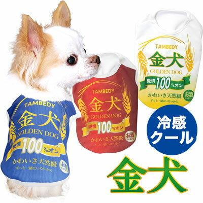 【犬 服 犬の服 冷感クールウェア 春 夏用 涼しい】ひんやり冷感クール 金犬シャツ (BW)【202006】【ペットウェア ビール お酒 パロディ チワワ ダックス トイプードル さわやか パグ 暑さ対策 熱中症対策】