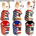 犬 服 犬の服 名入れ 春夏 USA 袖なし 着ぐるみ チワワ ダックス トイプードル 服 か……