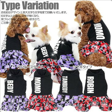 【犬 服 犬の服 ドッグウェア 名入れ】愛犬のお名前入り アフロディーテ2 つなぎ&ワンピース【goika】【トイプードル チワワ ダックス おしゃれ パピヨン タムベディ】