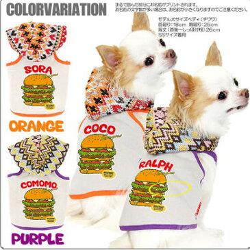 【犬 服 犬の服 ドッグウェア 名入れ】愛犬のお名前入り デリシャスバーガー パーカー【goika?】【ボーダー チワワ ダックス トイプードル おしゃれ ポメラニアン】