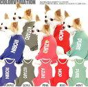 【犬 服 犬の服 ドッグウェア 名入れ】愛犬のお名前入り スポーティロンパース【ペットウェア つなぎ 男の子 女の子 トイプードル チワワ ダックス おしゃれ ポメラニアン】