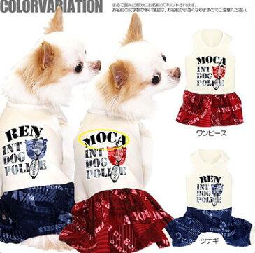 【犬 服 犬の服 ドッグウェア 名入れ】愛犬のお名前入り ドッグポリス つなぎ&ワンピース (3D)【goika】【ロンパース パピー ダックス トイプードル チワワ おしゃれ パグ】