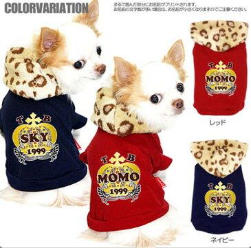 【犬 服 犬の服 ドッグウェア 名入れ】愛犬のお名前入り ビッグクラウン パーカー(3D)【goika?】【王冠 パピー ダックス トイプードル チワワ おしゃれ パグ】