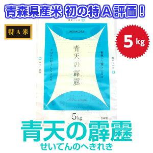 青天の霹靂 青森県産初の米 最高評価「特A」米 5キロ【02P20Nov15】