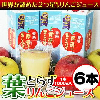 【青森富士蘋果】★ 蘋果汁 1 排名賺取 ★ 藍色,葉子沒有蘋果汁 1000 g x 6 移民沒有蘋果葉片 100 直 100%蘋果汁-青森