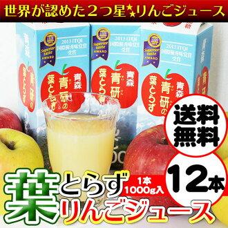 帶藍色的蘋果汁 1000 g x 12 本書沒有蘋果 100 直 100%的葉子蘋果汁青森縣