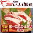 奥津軽 いのしし肉 ローススライス 500g【SS】