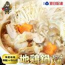 特産地鶏 青森シャモロック 地鶏鍋セット(3〜4人前) 軍鶏 軍鶏鍋 軍鶏肉 |