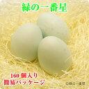 【送料無料】緑の一番星(あすなろ卵) 160個入り・簡易パッケージ 緑色の殻が特徴です【たまごかけごはんにどうぞ!】 | 青森 お土産 青森県産 お取り寄せ ギフト 取り寄せ 卵 贈り物 東北 ご飯のお供 卵かけご飯 食品 ご当地 たまご 生卵 産地直送 土産 たまごかけごはん