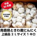【新物・平成30年産】青森県 ときわ産にんにく 上級品 2L...