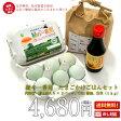 緑の一番星 たまごかけごはんセット 卵12個・TKG醤油1本・白米1kg
