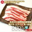 おおわにレトロポーク 豚バラ スライス (約180g×1パック) おおわに自然村【SS】