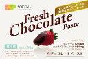 【クール便】生チョコレートペースト 160g 創健社 製菓 お菓子 ケーキ作り チョコレート チョコレートペースト 生チョコレート チョコレートドリンク