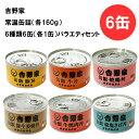 吉野家 缶詰 6缶 バラエティセット アソート 160g 非