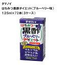 タマノイ はちみつ黒酢ブルーベリーダイエット 125ml×72本セット (3ケース)ビタミンC カルシウム ビタミンE 食物繊維 グルテンフリー