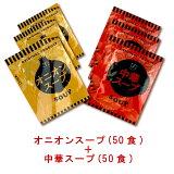 アミュード インスタントスープ 100食 一袋4.2g (オニオン50食・中華50食)