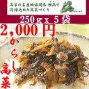 からし高菜(辛子高菜)250g 5袋 【宅配便でお届け。代引き可能】 ...