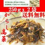 からし高菜5袋入り福岡旭食品の高菜漬け