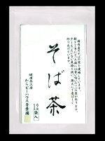そば茶送料無料国産ティーパック【5gx12袋】【RCP】