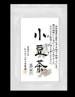 小豆茶送料無料国産(北海道十勝産の中納言小豆を使用)ティーパック【5gx15袋】【メール便でお届け】【RCP】fs3gm