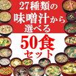 アマノフーズ27種から選べるフリーズドライみそ汁50食セット【送料無料】【RCP】fs04gm