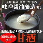 福岡県産米と米麹だけで造った、無添加、ノンシュガー、ノンアルコールのパウチ入り甘酒500g