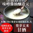 福岡県産米と米麹に発芽玄米を加えて造った、ヘルシーな無添加、ノンシュガー、ノンアルコールのパウチ入り発芽玄米甘酒500g そのまま飲めるストレートタイプ