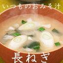 うまかねっと九州食材問屋発で買える「アマノフーズの味噌汁フリーズドライ いつものおみそ汁長ねぎ」の画像です。価格は108円になります。