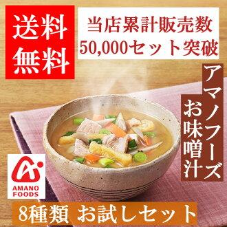アマノフーズ freeze dried miso soup sampler set 1000 yen