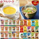 アマノフーズ 毎日みそ汁&スープセットA 30種30食の詰め...
