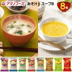 おためしメール便みそ汁スープB8食メイン
