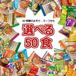 選べる50食Bメイン