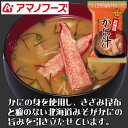 アマノフーズ フリーズドライみそ汁 美味しい瞬間10食入×4袋セット(全40食)送料無料 当店人気No.1商品です! 2