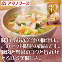 アマノフーズ フリーズドライみそ汁 美味しい瞬間10食入×4袋セット(全40食)送料無料 当店人気No.1商品です! 3
