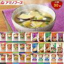 送料無料アマノフーズ フリーズドライ 味噌汁 33種類 (33食) セット