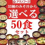 【看板】アマノフーズフリーズドライ34種から選べるみそ汁50食セット【送料無料】【RCP】fs04gm