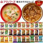 毎日みそ汁&スープセットA30食