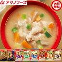 アマノフーズ フリーズドライ 味噌汁 いつものおみそ汁 贅沢 選べる 20食 (10食×2)