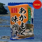 あかもく味噌汁5食お試しメール便福岡県産の「岩屋あかもく」をたっぷり使った、フリーズドライみそ汁。お湯を注ぐと驚くほどの「粘り」と海の旨みが広がります!